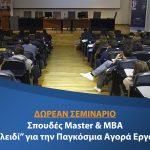 The Key Seminar - New Template FB ADS