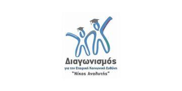 nikos-analytis-4os-kyklos